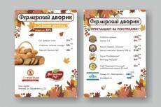 Сделаю дизайн-макет листовки 37 - kwork.ru