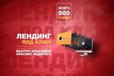 Сделаю Landing page 15 - kwork.ru