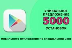 Сделаю 50 установок Вашего мобильного приложения из Google Play Market 6 - kwork.ru