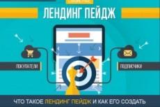 Продам 600 HTML, CSS шаблонов для Landing page 18 - kwork.ru