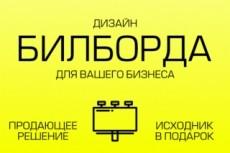 Дизайн билборда 10 - kwork.ru