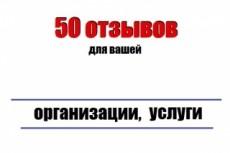 Наполнение сайта. Перенос контента 47 - kwork.ru