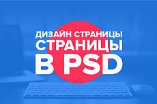 Оформление вашей группы Вконтакте 37 - kwork.ru