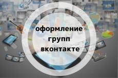 Оформлю ваше сообщество ВКонтакте 233 - kwork.ru