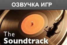 Напишу музыку, озвучку 3 - kwork.ru