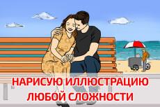 Нарисую иллюстрацию, концепт, силуэты 51 - kwork.ru