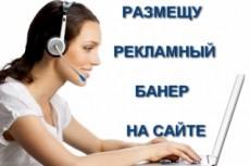 Разместим ваш рекламный баннер на 1 месяц на портале поставщики. РФ 11 - kwork.ru