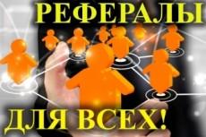 Усиление внешних ссылок переходами 30 - kwork.ru