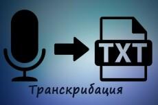 Перепечатаю любой текст (аудио,видео,ручной) 21 - kwork.ru