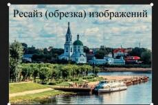 Пакетный ресайз картинок 12 - kwork.ru