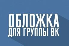 Сделаю обложку для группы ВК 116 - kwork.ru