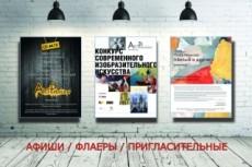 Приглашение. Билет. Открытка. Афиша. Плакат 30 - kwork.ru