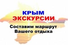 Путешествие и отдых  в Крыму, консультация 9 - kwork.ru