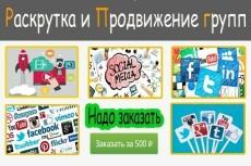 Хороший Сборник инструментов для бесплатного интернет-продвижения 9 - kwork.ru