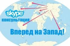 Найду пути решения любой проблемы в бизнесе 14 - kwork.ru
