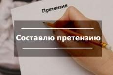 Составление претензий 9 - kwork.ru