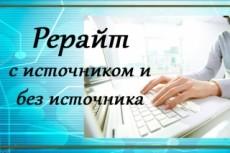 Уникальные тексты и статьи 14 - kwork.ru