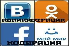 Наполнение контентом 5 - kwork.ru