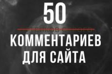 Напишу и размещу статьи с вечными ссылками на сайте женской тематики 28 - kwork.ru