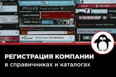 Размещение вашей компании в каталогах и справочниках 23 - kwork.ru