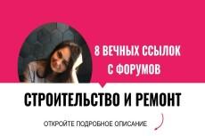 15 ссылок на 15 общих форумах. Комментарии в новых темах 7 - kwork.ru