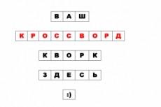 Составлю уникальный кроссворд из ваших слов 14 - kwork.ru
