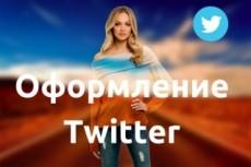Оформлю Ваш Twitter 9 - kwork.ru