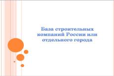 Вручную разошлю письма на email-адреса по вашей базе 23 - kwork.ru