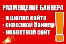 Размещу Ваш баннер на новостном сайте на 1 месяц 5 - kwork.ru