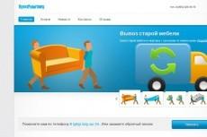 Оптимизация сайта 3 - kwork.ru