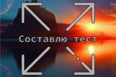 Составлю тесты для подростков 13 - kwork.ru