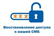 Перенос сайта на другой хостинг 41 - kwork.ru