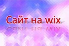 Создам сайт на wix.com 12 - kwork.ru