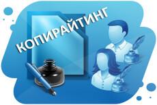 Тексты по автотематике 14 - kwork.ru