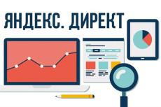 Настройка Ретаргетинга в Яндекс.Директ 14 - kwork.ru