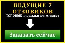 Размещу компанию в бизнес - справочниках и каталогах 30 - kwork.ru