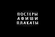Плакат. Постер. Афиша 31 - kwork.ru