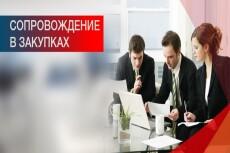 Подготовлю документы для участия в тендере 11 - kwork.ru
