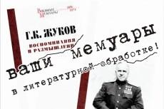 напишу историю вашей фирмы от бизнес-очерка до фэнтези/пародии 4 - kwork.ru
