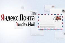 Почта вашего домена в интерфейсе яндекса 16 - kwork.ru