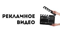 Рекламный ролик для Вас 5 - kwork.ru