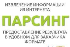 скрипт парсера контента сайта 6 - kwork.ru
