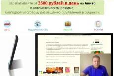 «Реальный ВКонтакте» курс БМ 3 - kwork.ru