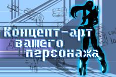 Разработаю дизайн персонажа 17 - kwork.ru