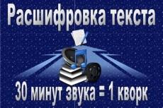 Напишу уникальную статью на любую тему 5 - kwork.ru