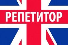 Сделаю перевод с Английского на Русский, с Русского на Английский 3 - kwork.ru