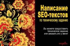 Броский текст для главной страницы сайта 9 - kwork.ru