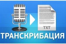 отформатирую документы Microsoft Word и Microsoft Excel 3 - kwork.ru
