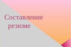 Резюме и вакансии 25 - kwork.ru
