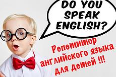 Составлю урок-викторину по английскому языку 21 - kwork.ru